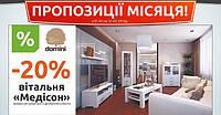"""Предложение мая! Гостиная """"Мэдисон"""" - 20%"""