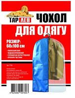 Чехол для одежды 60*100 см.