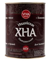 Хна viva, 60 грамм, коричневая, ПРОФЕССИОНАЛЬНАЯ