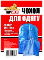 Чехол для одежды складной. 60*115 см.