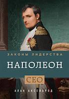 Наполеон  Законы лидерства  Аксельрод А