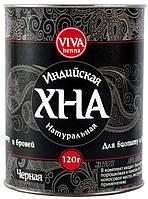Хна viva, 120 грамм, черная, ПРОФЕССИОНАЛЬНАЯ