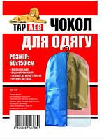 Чехол для  одежды 60*150 см.