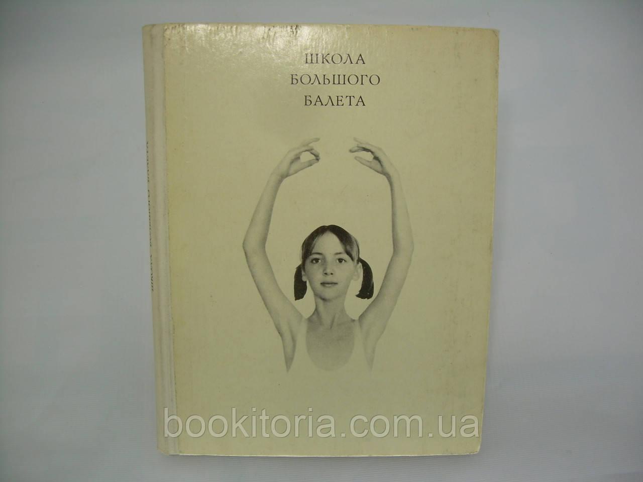 Жданов Л. Школа большого балета. Альбом (б/у).