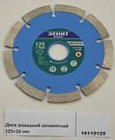 Диск алмазный сегментный Зенит 125х10 мм, фото 2