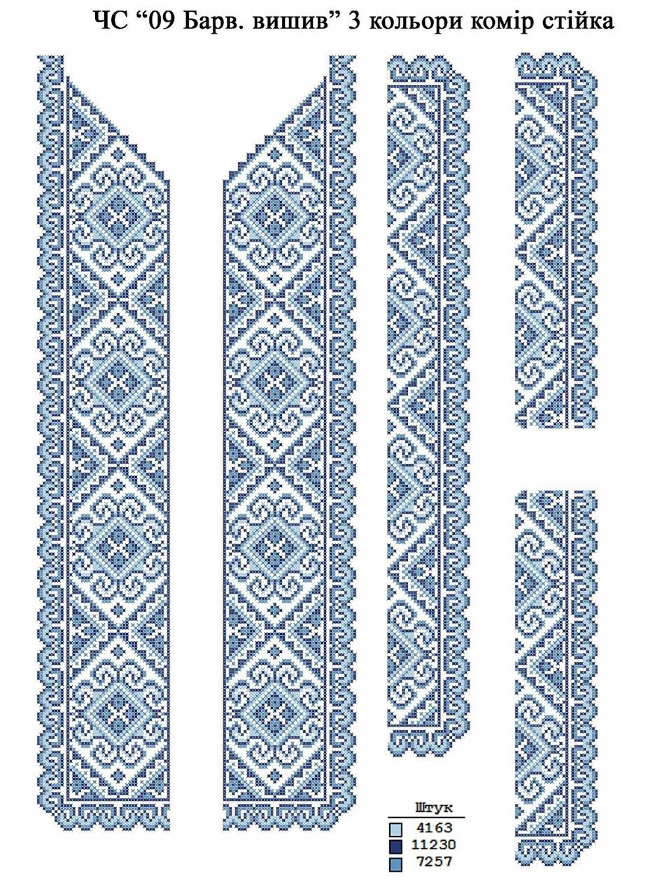 Заготовка на рубашку мужскую СЧ-09. БАРВИСТА ВИШИВАНКА 3 КОЛЬОРИ (КОМІР  СТОЙКА) c41966b9876a6