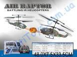 Р/У Вертолёты (2 шт) для боёв, с гироскопом, в кор. 48х7х33 /12/