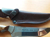 Нож охотничий Ни пуха, Ни пера (Ручная работа), кожаный чехол в комплекте, тактический нож, мощный,нож охотнич