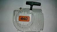 Стартер для бензопил Stihl 440