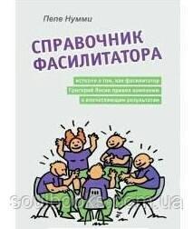 Справочник фасилитатора Нумми П.