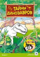 """3D Живая раскраска """"Тайны динозавров""""."""