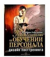 РУКОВОДИТЕЛЮ ОБ ОБУЧЕНИИ ПЕРСОНАЛА Кобзева В., Баранова Г.