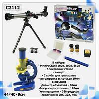 Телескоп+микроскоп C2112