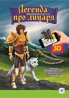 """3D Живая раскраска"""" Легенда о рыцаре"""""""