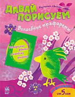 Книга Давай порисуем: Волшебные трафареты К341004Р Ранок Украина