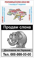 Разместить рекламу в газету (1 выход в 1 издании)