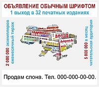 Газета надо мариуполь работа дать объявление работа на самосвале по россии доска объявлений акула