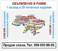 Дать объявление услуг по украине дать объявление в газету кривой рог моя объява