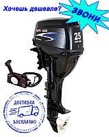 Лодочный 4-х тактный мотор PARSUN F25 стартер; лодочные моторы с дистанционным управлением