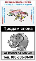 Разместить рекламу в газеты по всей Украине (1 выход в 23 изданиях)