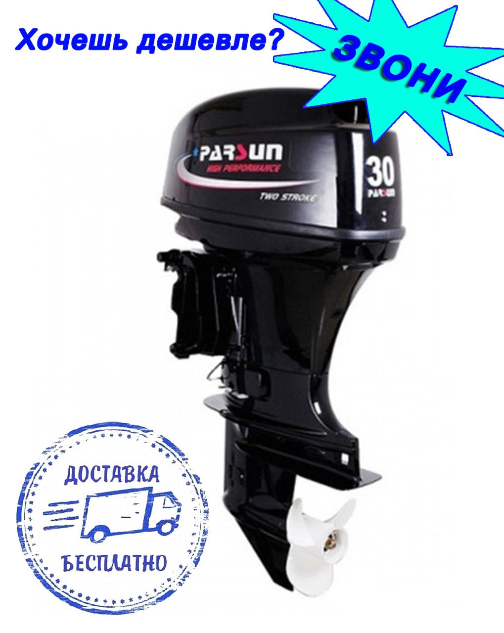 Двухтактный лодочный мотор Парсун T30FWS с дистанционным управлением - Лови волну - товары для рыбалки в Харькове