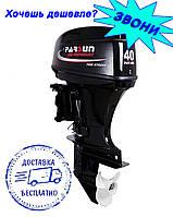 Двухтактный лодочный подвесной мотор Parsun T40FWS с дистанционным управлением