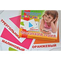 """Набор развивающих карточек """"Цвета и формы"""" 951303 1 Вересня, 15 шт"""