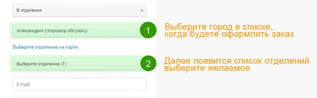 Так выглядит поле с действующими отделениями почты в форме заказа на сайте