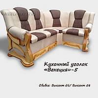 """Кухонный уголок """"Венеция""""-5"""