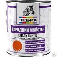 Эмаль ПФ-115 ТМ «Зебра» серии «Народный Мастер»