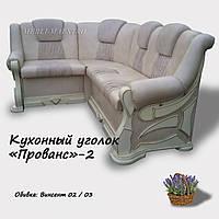 "Кухонный уголок ""Прованс""-2"