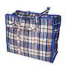 Хозяйственная сумка клетчатая полипропиленовая 40х45х20 см