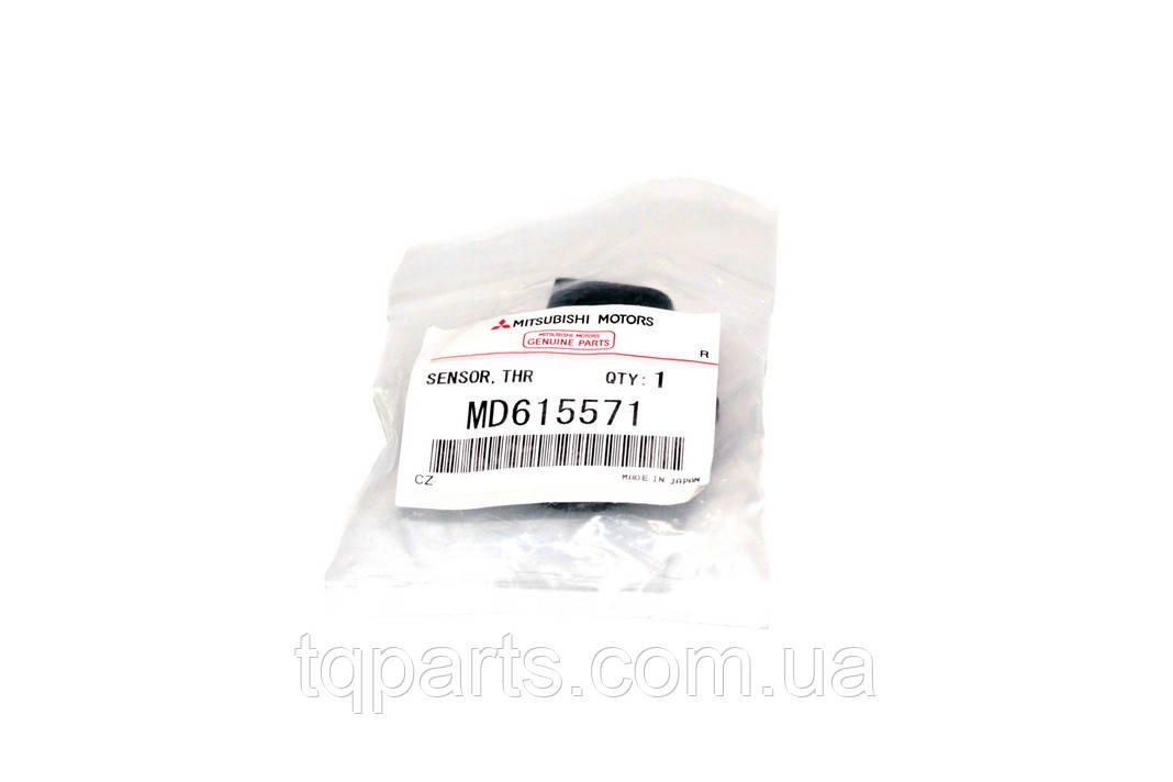 Датчик положения дроссельной заслонки MD615571, Mitsubishi Lancer (Митсубиши Лансер)