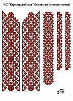 Заготовка на рубашку мужскую КАРПАТСЬКИЙ МАК БЕЗ КВІТКИ (ЧЕРВОНО-ЧОРНА)