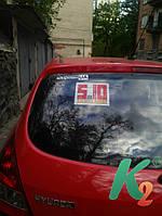 Наклейка 5.10 на автомобиль изнутри автомобиля