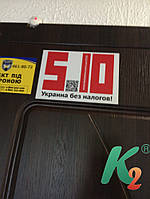 Наклейка 5.10. Украина без налогов 20x16