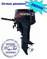 Двухтактный лодочный мотор Tohatsu M25S