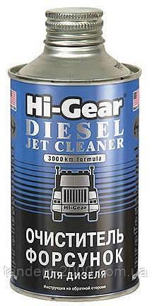 Очиститель форсунок для дизеля (325мл) Hi-Gear HG3416