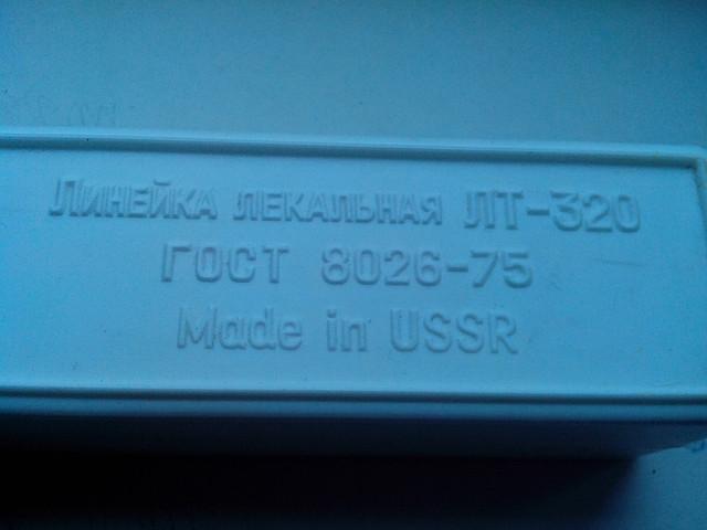 Линейка ЛТ-320 кл.0 (ГОСТ 8026-92) возможна калибровка в УкрЦСМ