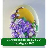 Силиконовая форма 3D Незабудки №2