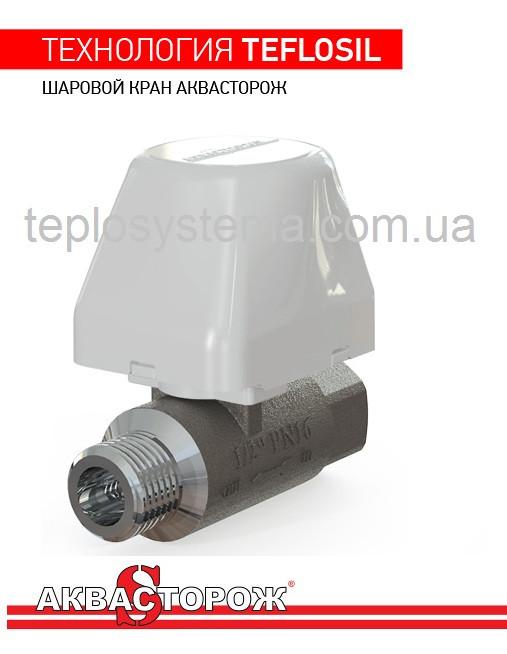 """Кульовий электрокран Аквасторож CLASSIC - 15 (1/2"""")"""