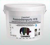 Декоративная штукатурка Caparol Capatect-Fassadenputz K 15 Transparent (прозрачный)