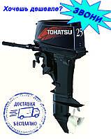 Двухтактный мотор Tohatsu M25H L