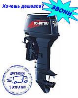 Двухтактный мотор Tohatsu M50D2 S
