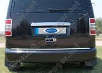Накладка на кромку багажника Volkswagen Caddy