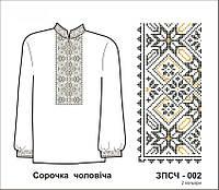 Схема для вышивания мужской рубашки с яркой вышивкой, 550 грн