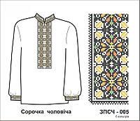 Схема для вышивания мужской рубашки, 550 грн