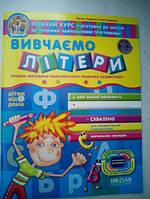 Вивчаемо літери В.Фєдіенко, Н.Уварова