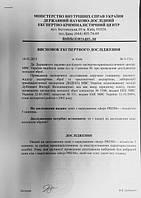 Ножи Deejo не являются холодным оружием. Заключение ГНИЭКЦ МВД Украины