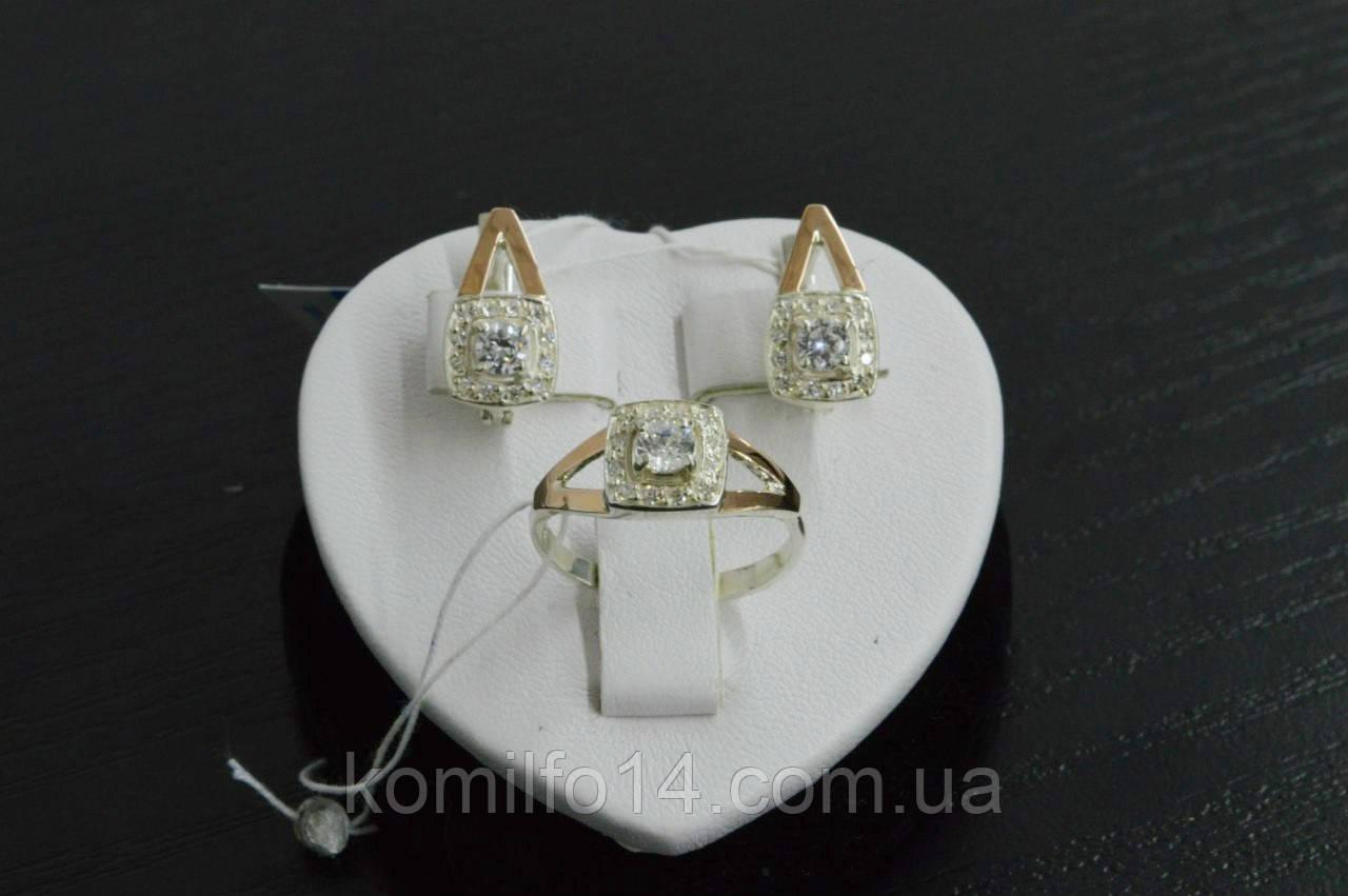 Серебряные серьги и кольцо с золотыми пластинами 375 пробы